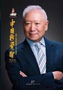 Zhong Guo Xin Jue Xing [CHI]