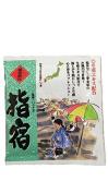 IBUSUKI Japan well-known hot spring bathing powder 25g × 10pcs [Imported By ☆SAIKO JAPAN☆]