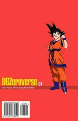 Dbzeroverse Volume 1 (Dragon Ball Zeroverse)