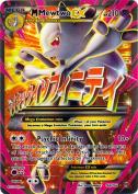 Pokemon - Mega-Mewtwo-EX (160/162) - XY BREAKthrough - Holo