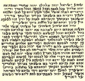Non Kosher Hebrew Parchment / Klaf / Scroll for Mezuzah Mazuza Identical To A Kosher Parchment, Printed. Size