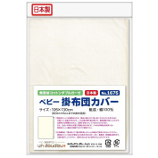 Made in Japan] baby quilt cover .additive-free cotton double gauze 100% cotton. 105 ~ 130cm No.1675