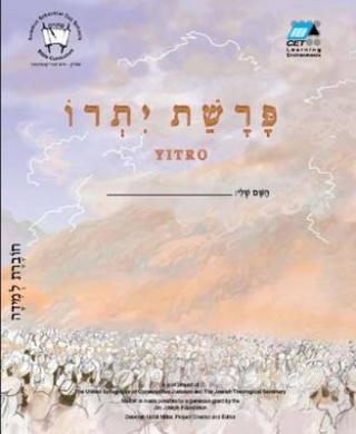 Yitro: Student Version