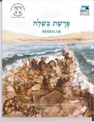 Beshalah: Student Version