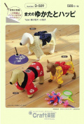 San planning paper pattern Craft paradise of dog yukata and happi D-509