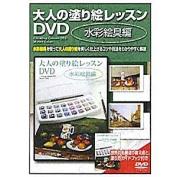 Sakura Colour Adult Colouring lessons DVD watercolour Hen