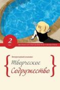 Literary Almanac - Tvorcheskoe Sodrujestvo -2 [RUS]