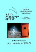 オルゴンアキュ&#12 Orgone Accumulator Handbook, Abridged Japanese Edition [JPN]
