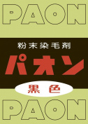 Powder hair dye PAON black 6g