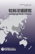 Chinese for Social Sciences Vol.1- Chinese Hardcover [CHI]