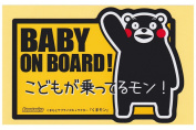 Kumamon of car stickers / BABY ON BOARD! Mon children are riding! / Yuru-Chara Grand Prix 2011 won first place in Kumamoto Prefecture of character / kumamon Toy Store