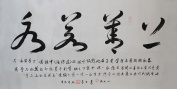 Oridental Artwork Unframed Handwriting Art Chinese Brush Pencraft Calligraphy The Highest Good Is Like Water Grass Style Decorations Decor for Office Living Room Bedroom