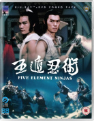 Five Element Ninjas [Region B] [Blu-ray]