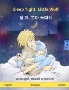 Sleep Tight, Little Wolf - Jal Ja, Kkoma Neugdaeya. Bilingual Children's Book