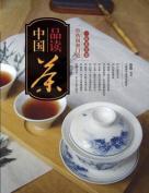 Tasting Chinese Tea [CHI]