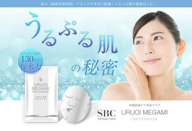 Uruoi Megami Proteo Mask 5 Pcs Supervised by Shonan Beauty Clinic