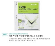 Regen 2 Step Synergy Effect Mask (Pore) 5pcs