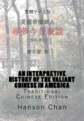 An Interpretive History of the Valiant Chinese in America [CHI]