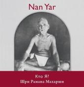 Nan Yar - Who am I? [RUS]