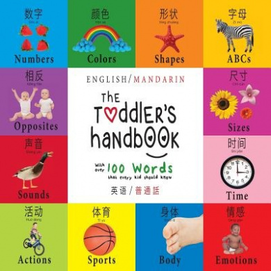 The Toddler's Handbook: Bilingual (English / Mandarin) (Ying Yu - / Pu Tong Hua- ) Numbers, Colors, Shapes, Sizes, ABC Animals, Opposites, and Sounds, with Over 100 Words That Every Kid Should Know