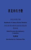 Hebei Traditional Chinese Medicine Handbook [CHI]
