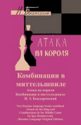 Attack on King Combinations in the Middlegame [RUS]