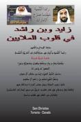Zayed & Bin Rashid - Makers of Real Change [ARA]