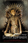 Game of Thrones (in Russian)