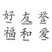 Chinese Saying Temporary Tattoos