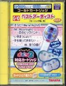 Ikara Series Popirarizu shared Gold cartridge G-10 best artists Vol.4