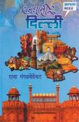Rajdhani Delhi [MAR]