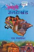 Devbhumi Uttarakhand [MAR]