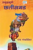 Samruddhbhumi Chhattisgad [MAR]