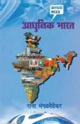 Aadhunik Bharat [MAR]