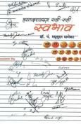 Hastaksharawarun Sahi Sahi Swabhav [MAR]