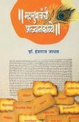 Mahanubhavanchi Akhyankavye [MAR]