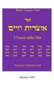 Otzrot Chayim - I Tesori Della Vita - Vol. 1 Di 3 [ITA]
