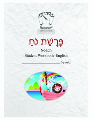 Noach (English): Student Version