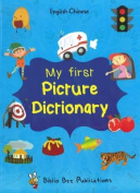 My First Picture Dictionary [CHI]
