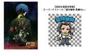 [Theatre brochure] PERSONA3 THE MOVIE # 3 Falling Down brochure - persona 3 - Chapter 3 [limited bonus Edition] P3 superseal