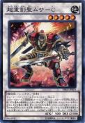 Yu-Gi-Oh / Superheavy Samurai Swordmaster Musashi (N-Parallel) / Dimension Box Limited Edition (DBLE-JP019) / A Japanese Single individual Card