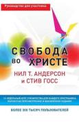 Свобода во Христе  : Руководс&#10 для участник&#10: [RUS]