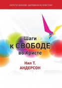 Шаги к Свободе во Христе  : Steps [RUS]
