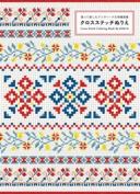 Cross Stitch Coloring Book by Artist [JPN]