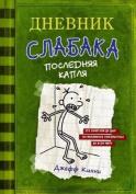 Dnevnik Slabaka (Diary of a Wimpy Kid)