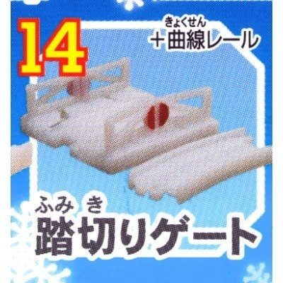 Capsule Plarail Thomas the Tank Engine Oliver and snowman Hen [14  railroad  crossing gate + curved rail (single item)