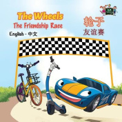 The Wheels -The Friendship Race [CHI]