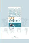 珍珠与珍珠文化 - 世纪集团 [CHI]