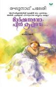 Orkkunnuvo En Krishnaye - Part II [MAL]