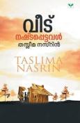 Taslima Nasrin [MAL]
